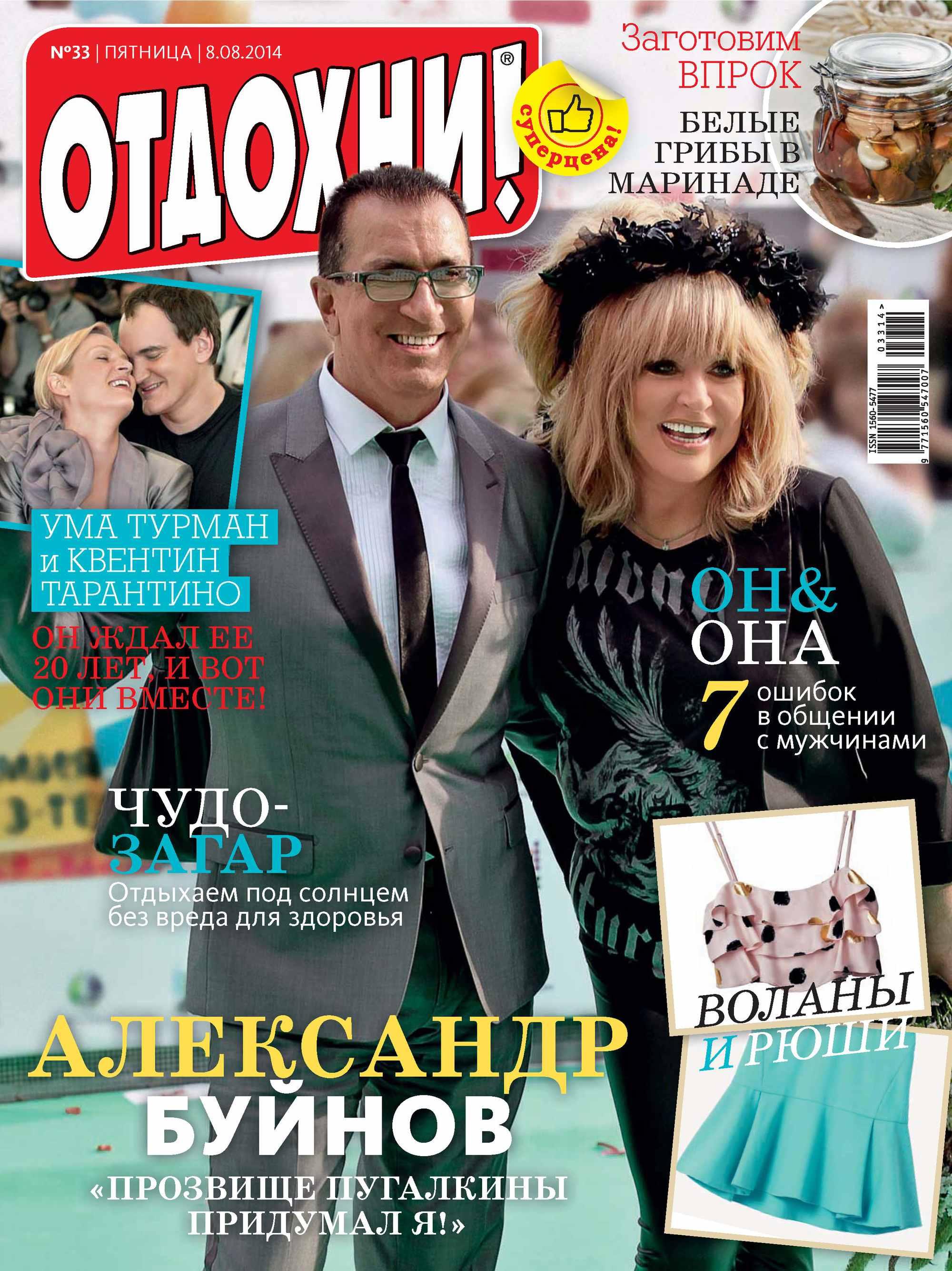 ИД «Бурда» Журнал «Отдохни!» №33/2014 ид бурда журнал отдохни 33 2014