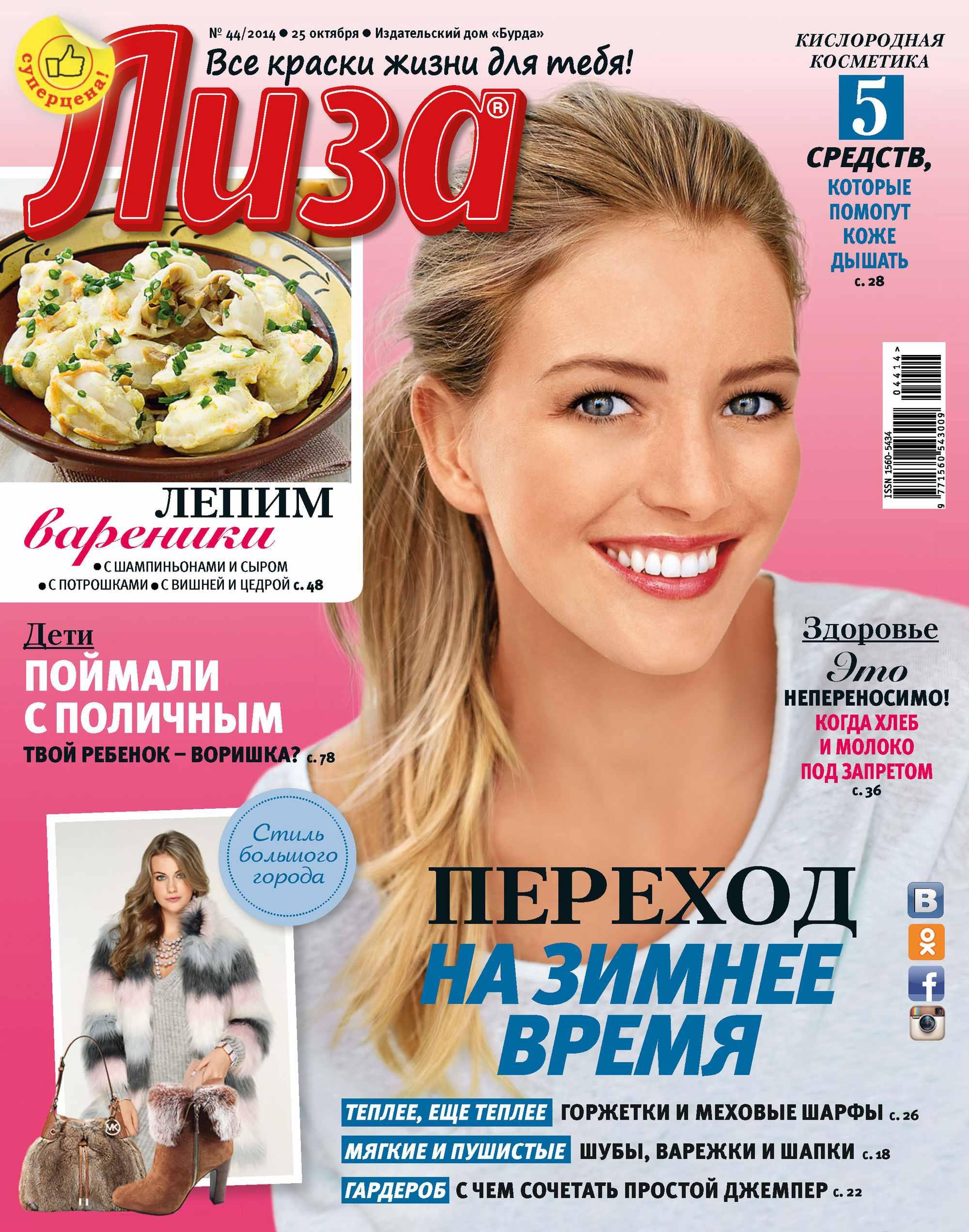 ИД «Бурда» Журнал «Лиза» №44/2014 ид бурда журнал лиза 38 2014