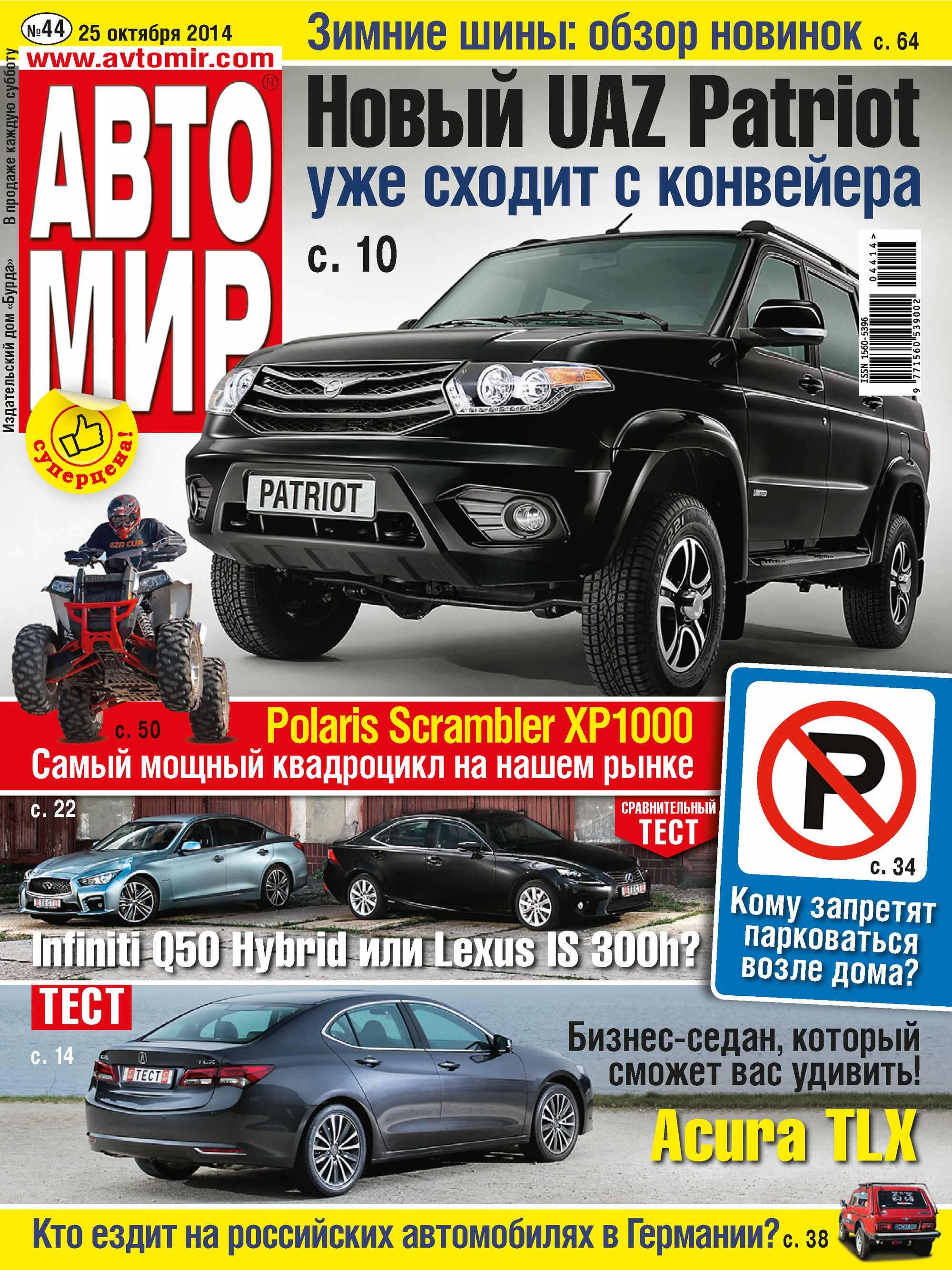 ИД «Бурда» АвтоМир №44/2014 ид бурда автомир 35 2014
