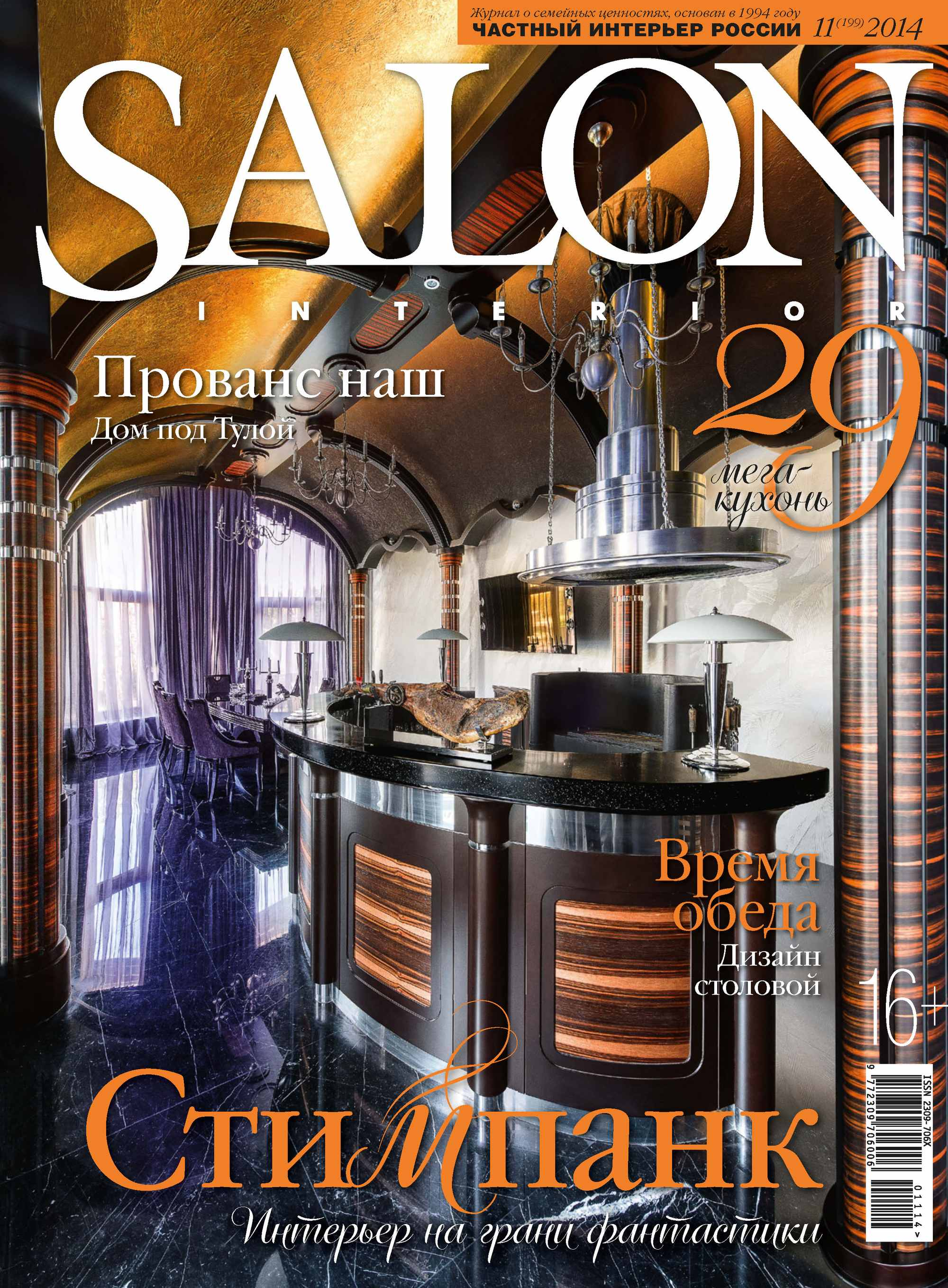 ИД «Бурда» SALON-interior №11/2014 ид бурда salon interior 11 2014
