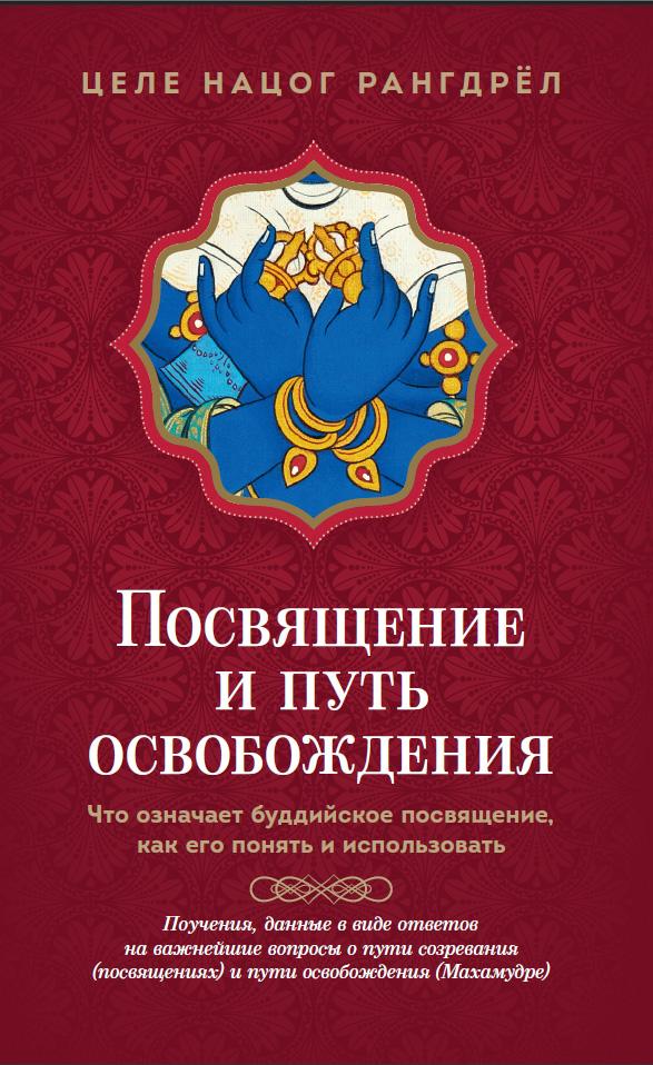 Елена Леонтьева, Целе Нацог Рангдрёл «Посвящение и путь освобождения. Что означает буддийское посвящение, как его понять и использовать»
