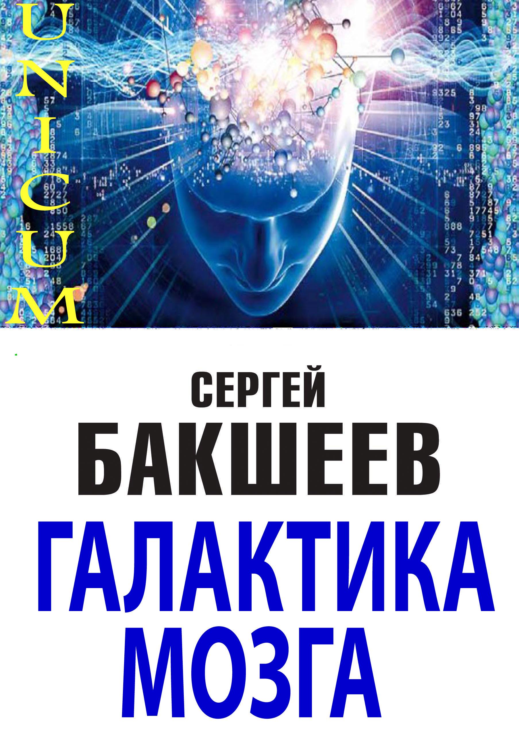 Сергей Бакшеев Галактика мозга сергей охотников не думай о чудовище