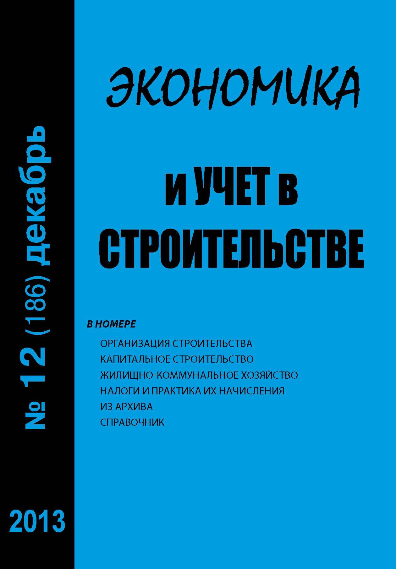 Отсутствует Экономика и учет в строительстве №12 (186) 2013