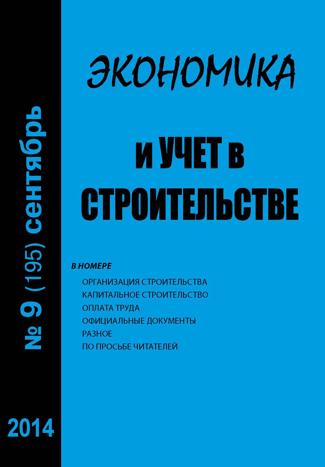 Отсутствует Экономика и учет в строительстве №9 (195) 2014