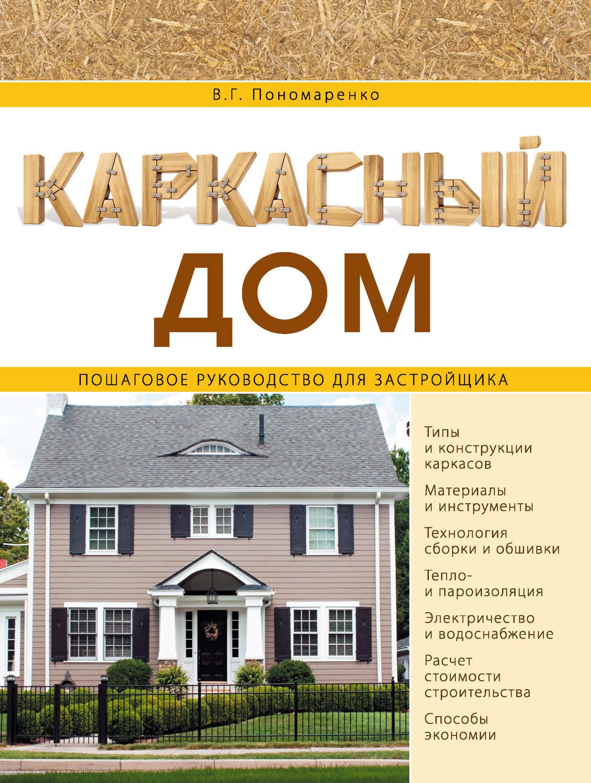 В. Г. Пономаренко Каркасный дом. Пошаговое руководство для застройщика экономичность и энергоемкость городского транспорта