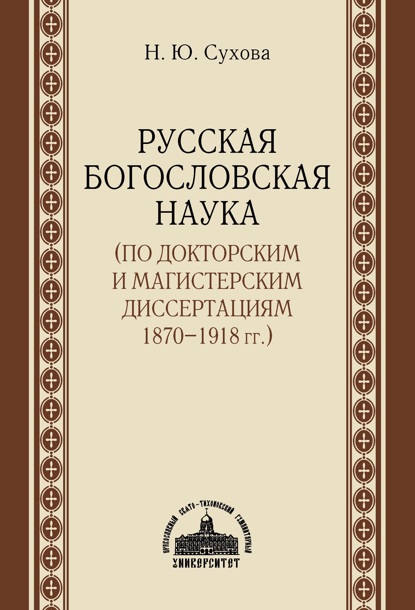 Русская богословская наука (по докторским и магистерским диссертациям 1870–1918 гг.) ( Н. Ю. Сухова  )