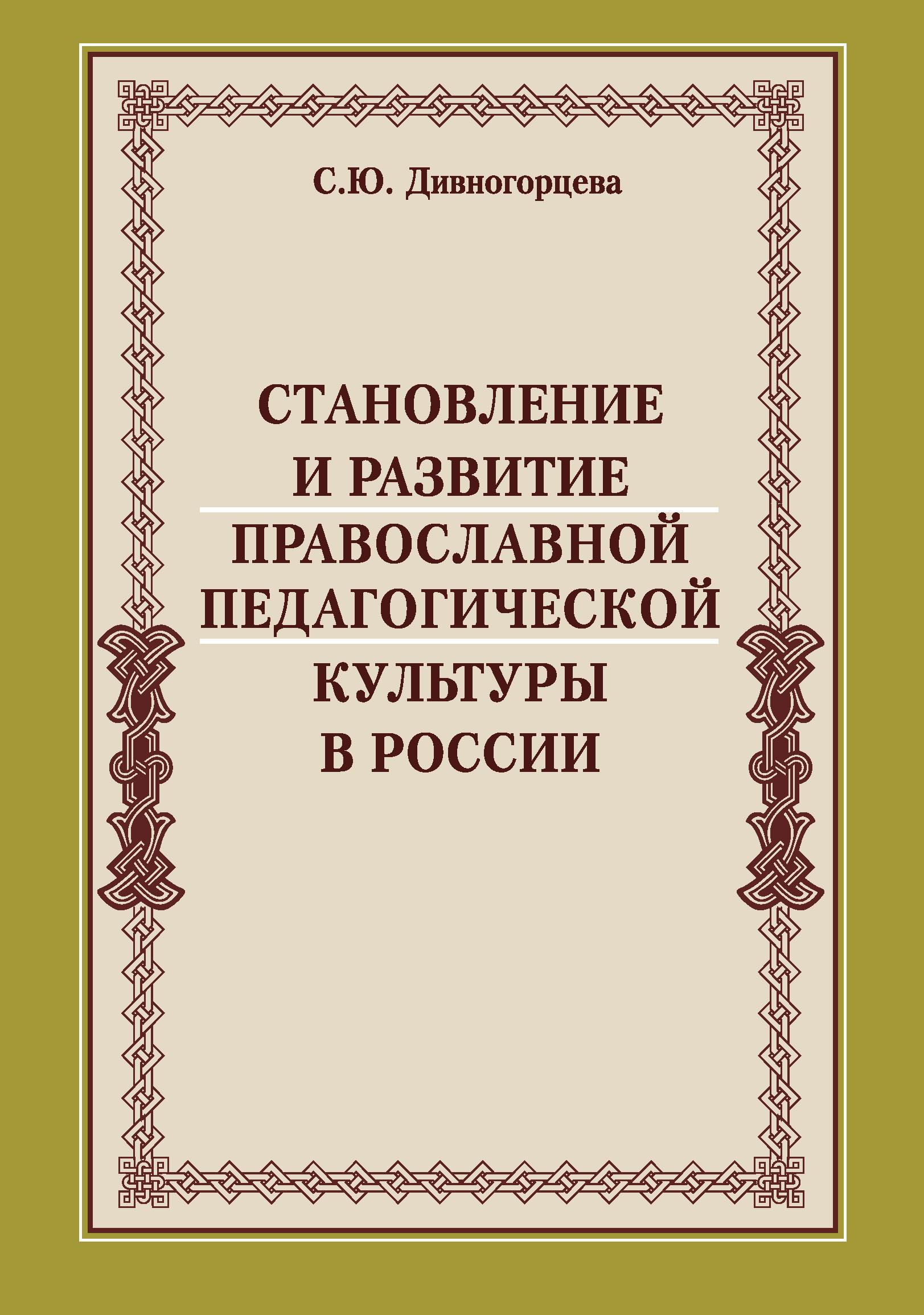С. Ю. Дивногорцева Становление и развитие православной педагогической культуры в России