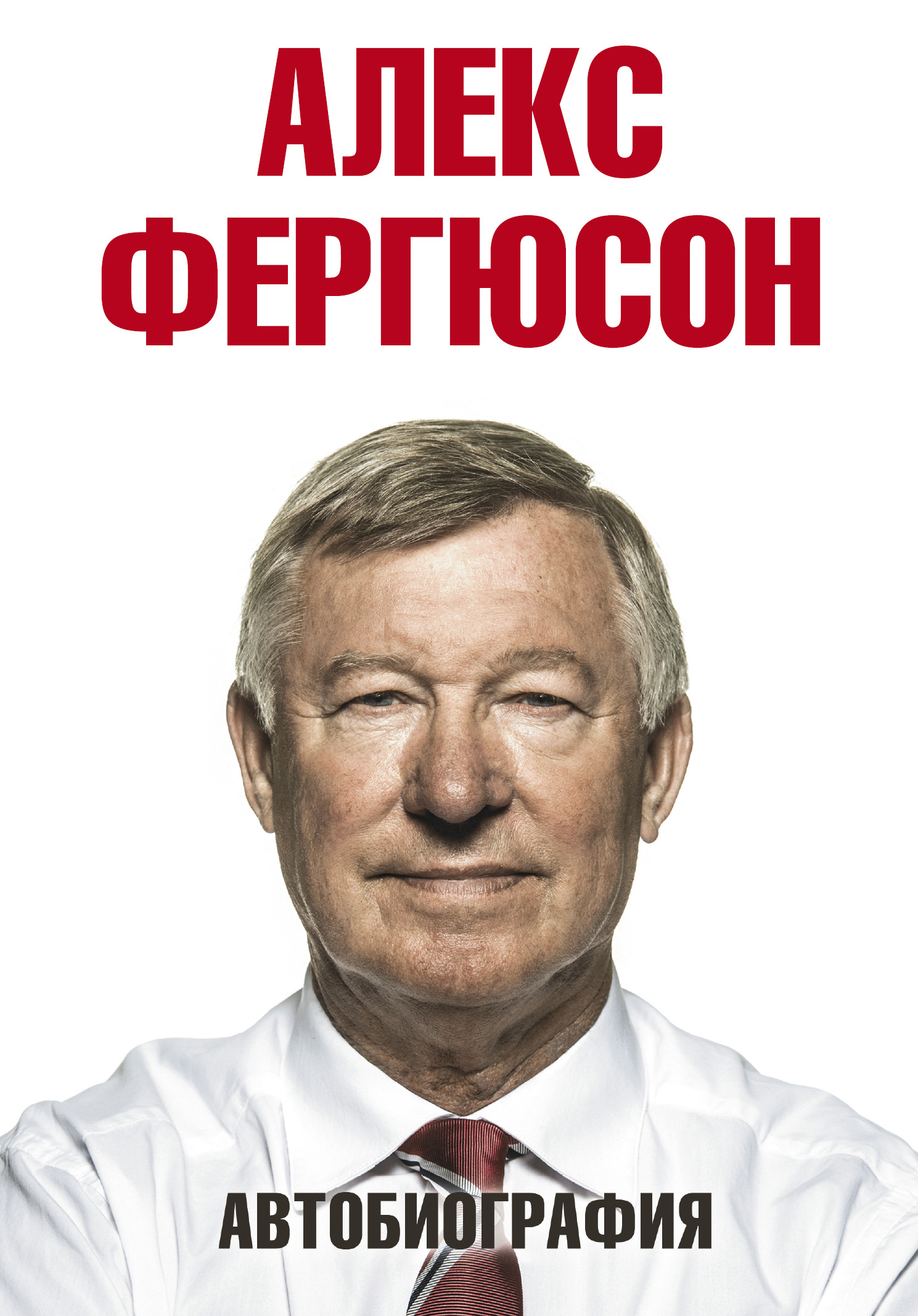 Алекс Фергюсон Автобиография цена