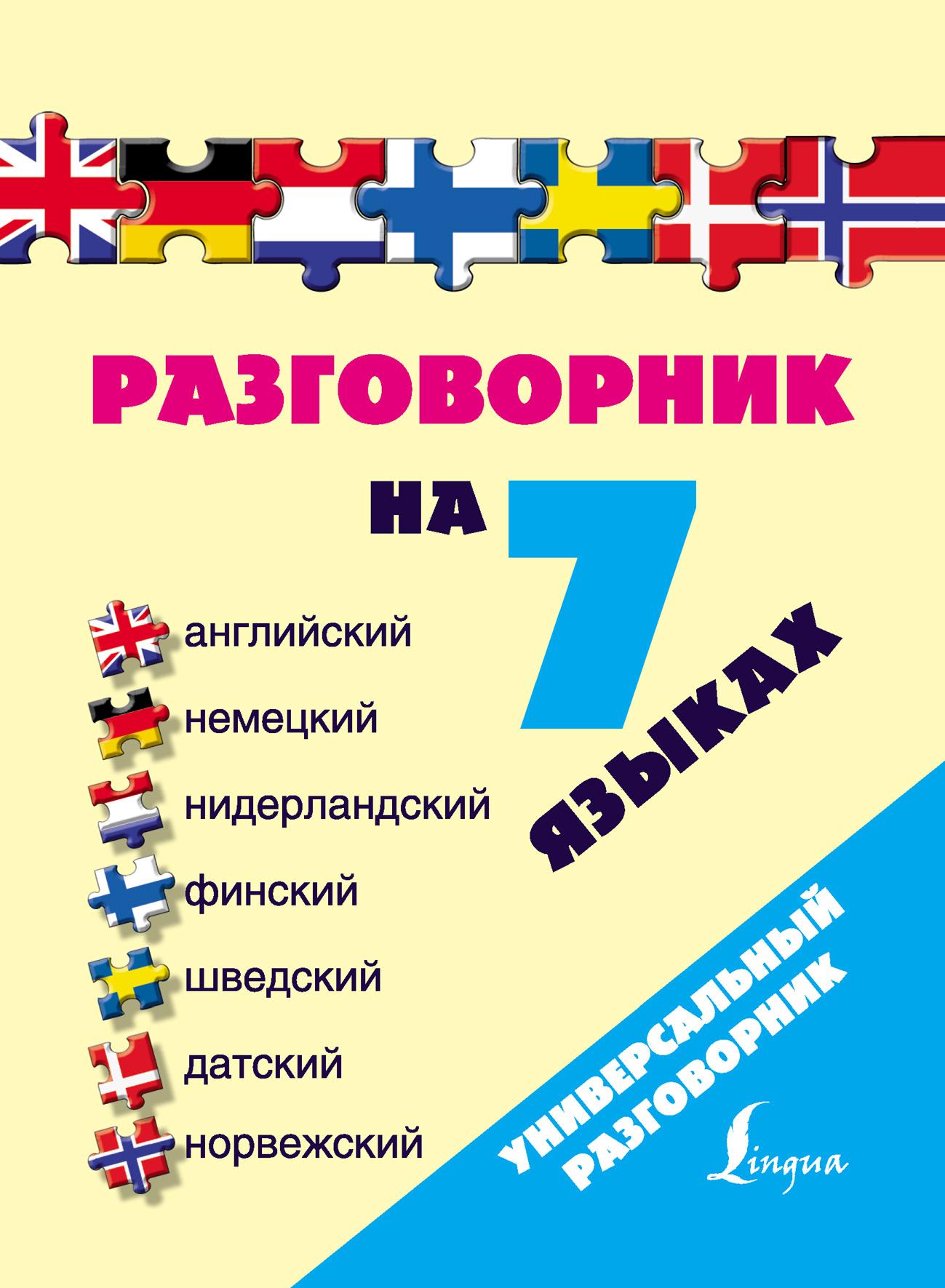 Отсутствует Разговорник на 7 языках: английский, немецкий, нидерландский, финский, шведский, датский, норвежский