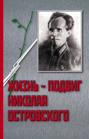 Иван Осадчий Жизнь – Подвиг Николая Островского