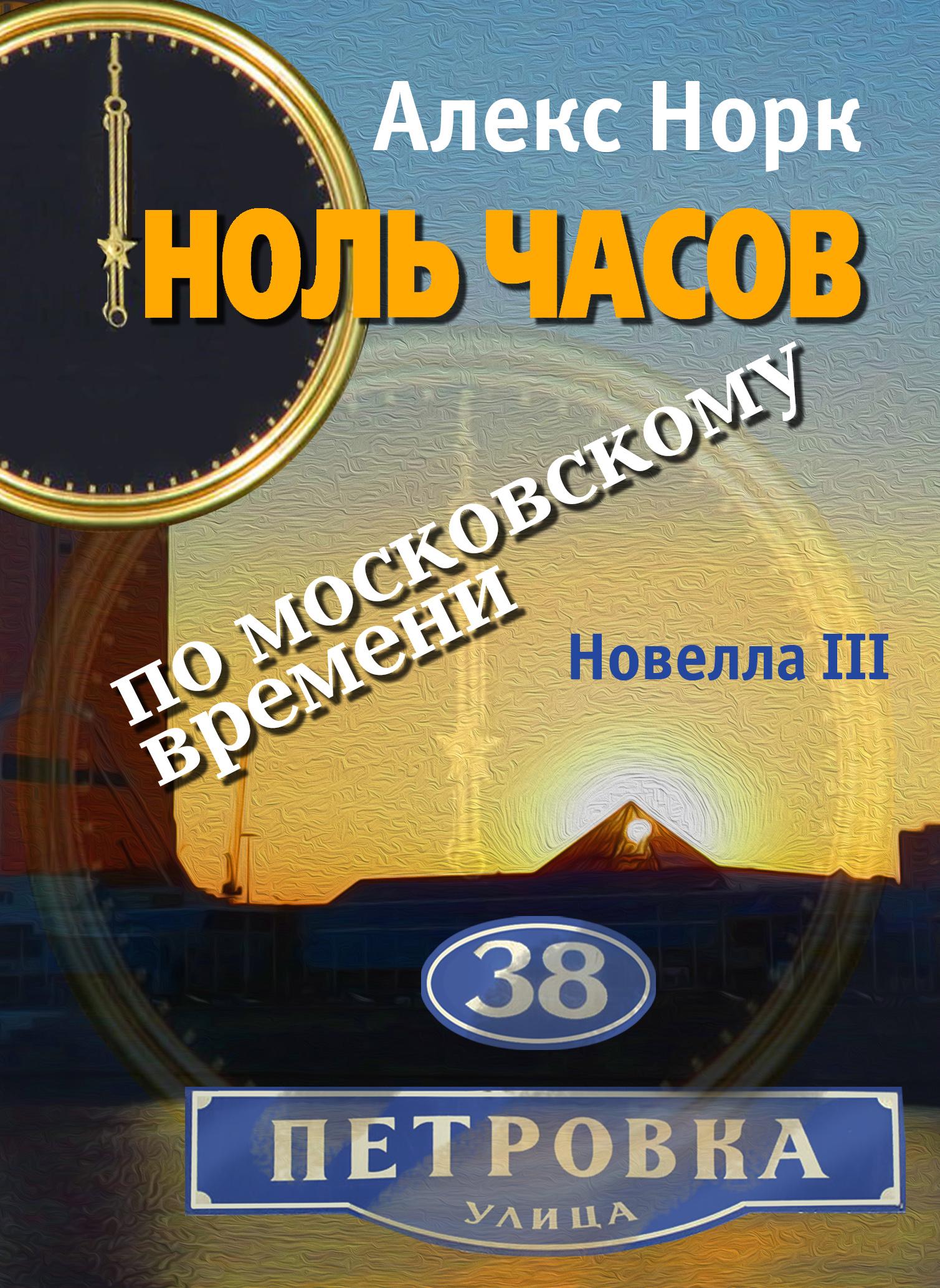 Алекс Норк Ноль часов по московскому времени. Новелла III алекс норк больше света полиция