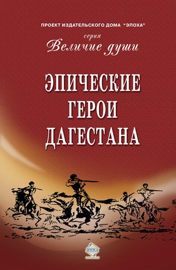 Сборник Эпические герои Дагестана