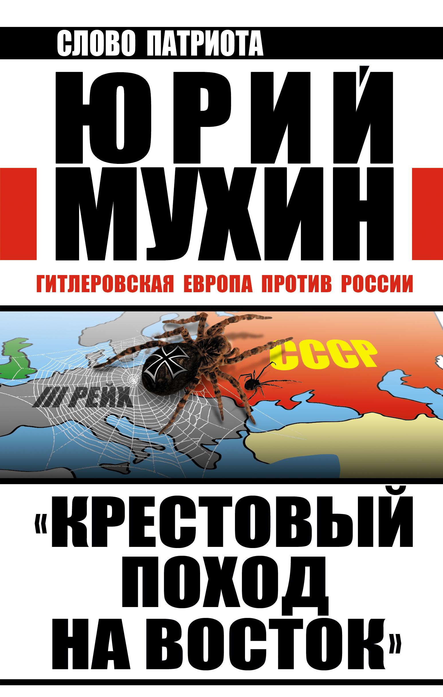 Юрий Мухин «Крестовый поход на Восток». Гитлеровская Европа против России