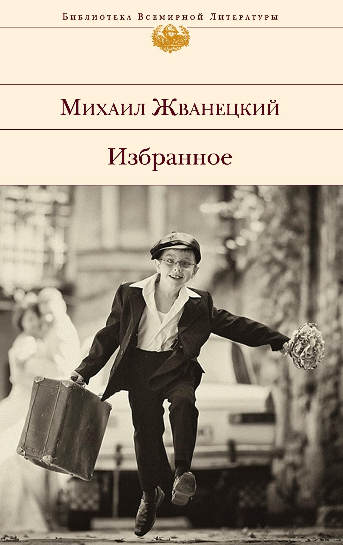 Михаил Жванецкий Избранное (сборник) михаил жванецкий избранное