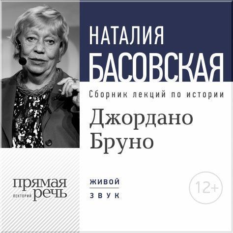 Наталия Басовская Лекция «Джордано Бруно. Между добром и злом» бруно дж бруно дж о связях как таковых