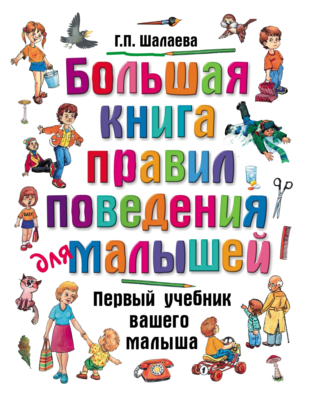 Г. П. Шалаева Большая книга правил поведения для малышей стоимость