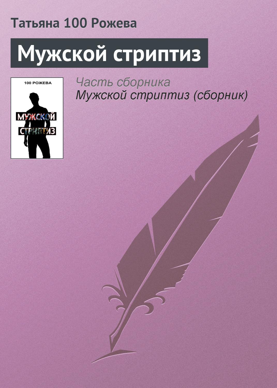 Татьяна 100 Рожева Мужской стриптиз