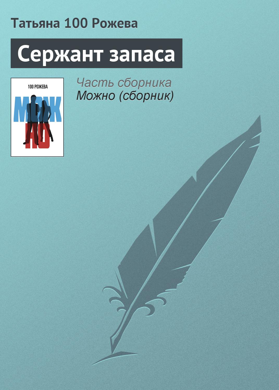 Татьяна 100 Рожева Сержант запаса