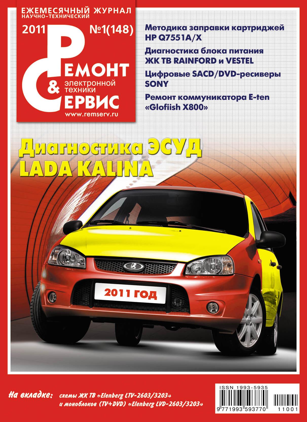 Отсутствует Ремонт и Сервис электронной техники №01/2011
