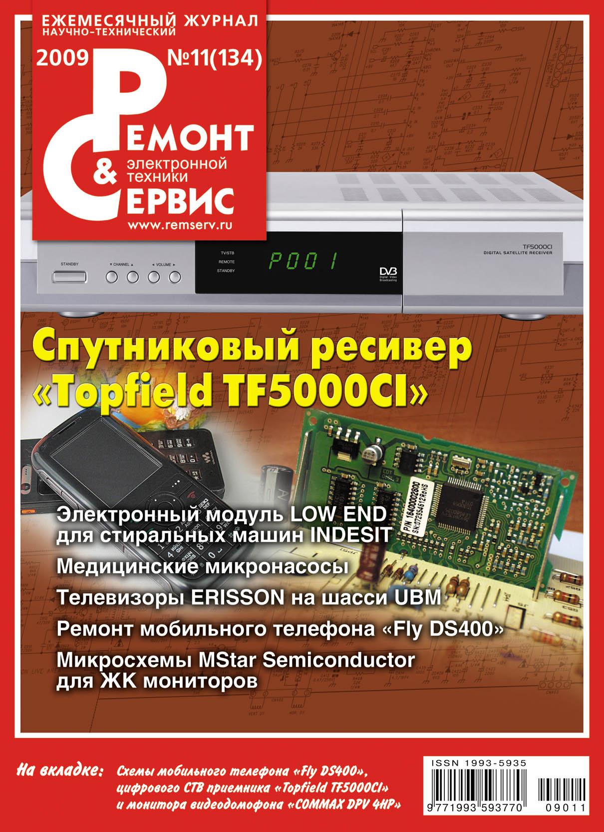 Отсутствует Ремонт и Сервис электронной техники №11/2009 ремонт и сервис электронной техники 9 228 2017