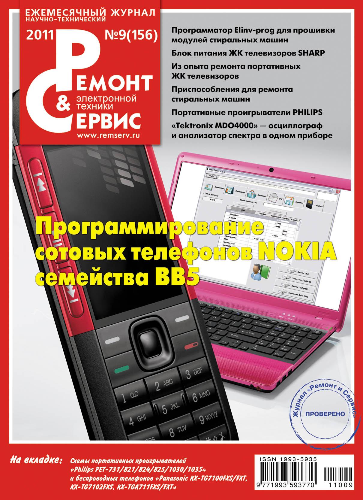 Отсутствует Ремонт и Сервис электронной техники №09/2011