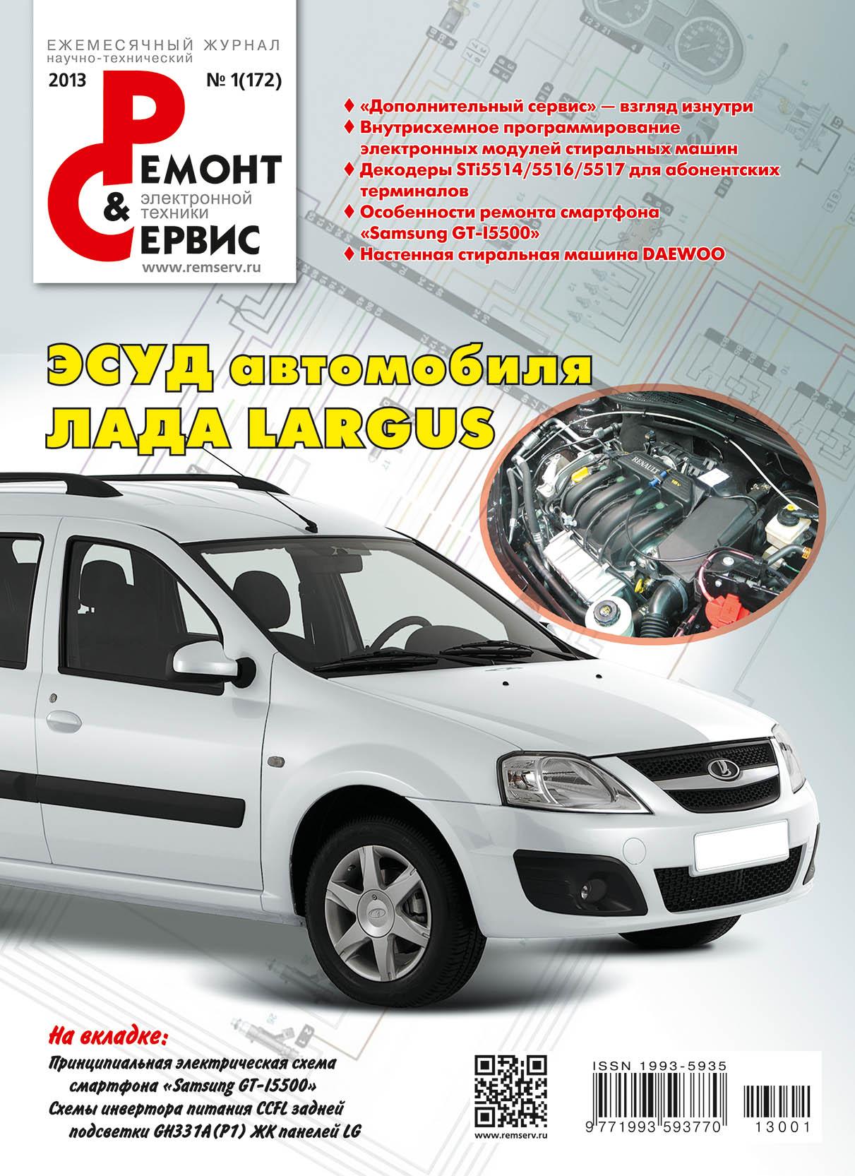 Отсутствует Ремонт и Сервис электронной техники №01/2013 отсутствует ремонт и сервис электронной техники 08 2013