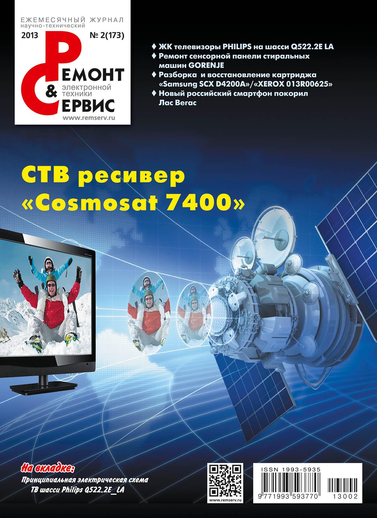 Отсутствует Ремонт и Сервис электронной техники №02/2013 отсутствует ремонт и сервис электронной техники 08 2013