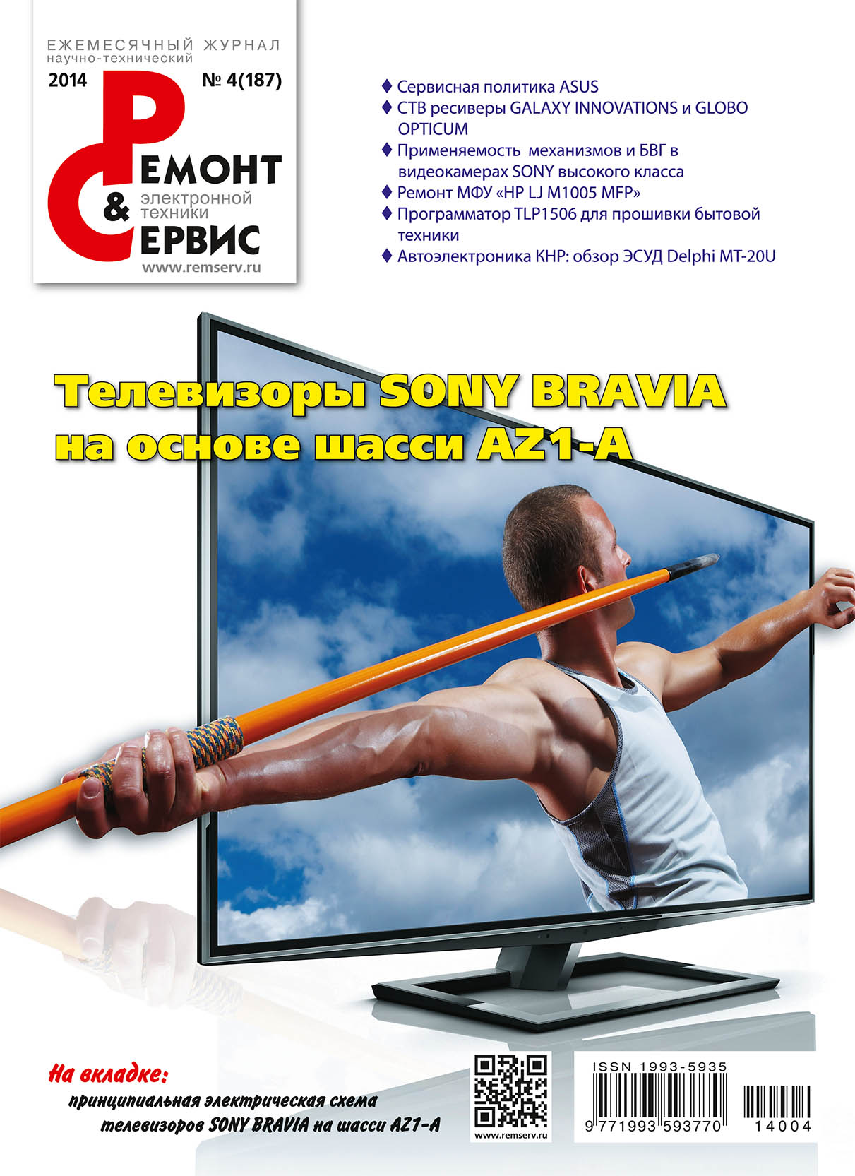 Фото - Отсутствует Ремонт и Сервис электронной техники №04/2014 автоэлектроника