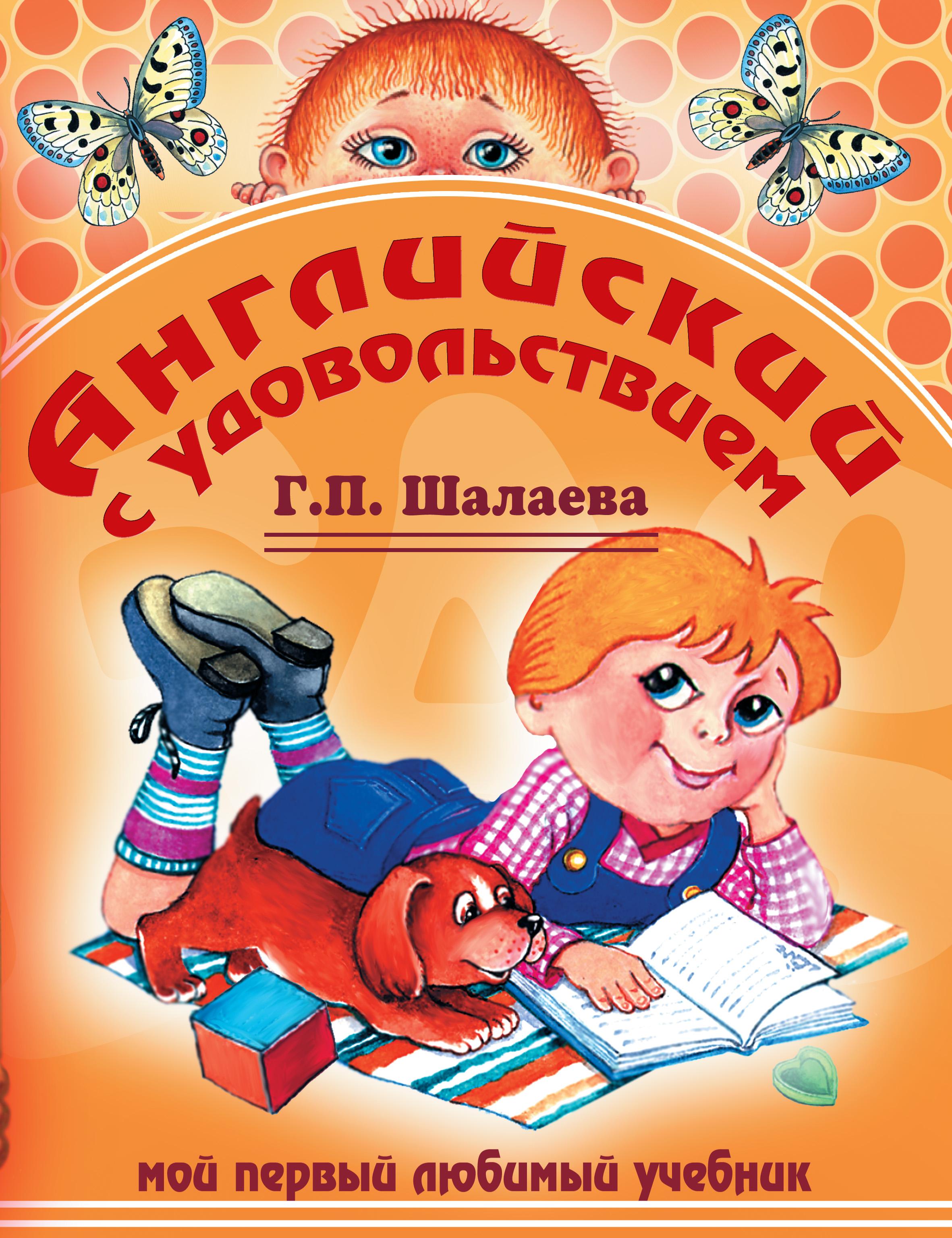 Г. П. Шалаева Английский с удовольствием. Мой первый любимый учебник т п трясорукова прописи по английскому языку для дошкольников и младших школьников