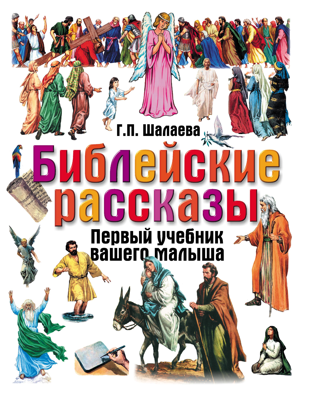 Отсутствует Библейские рассказы издательство аст библия для детей рассказы о жизни иисуса христа