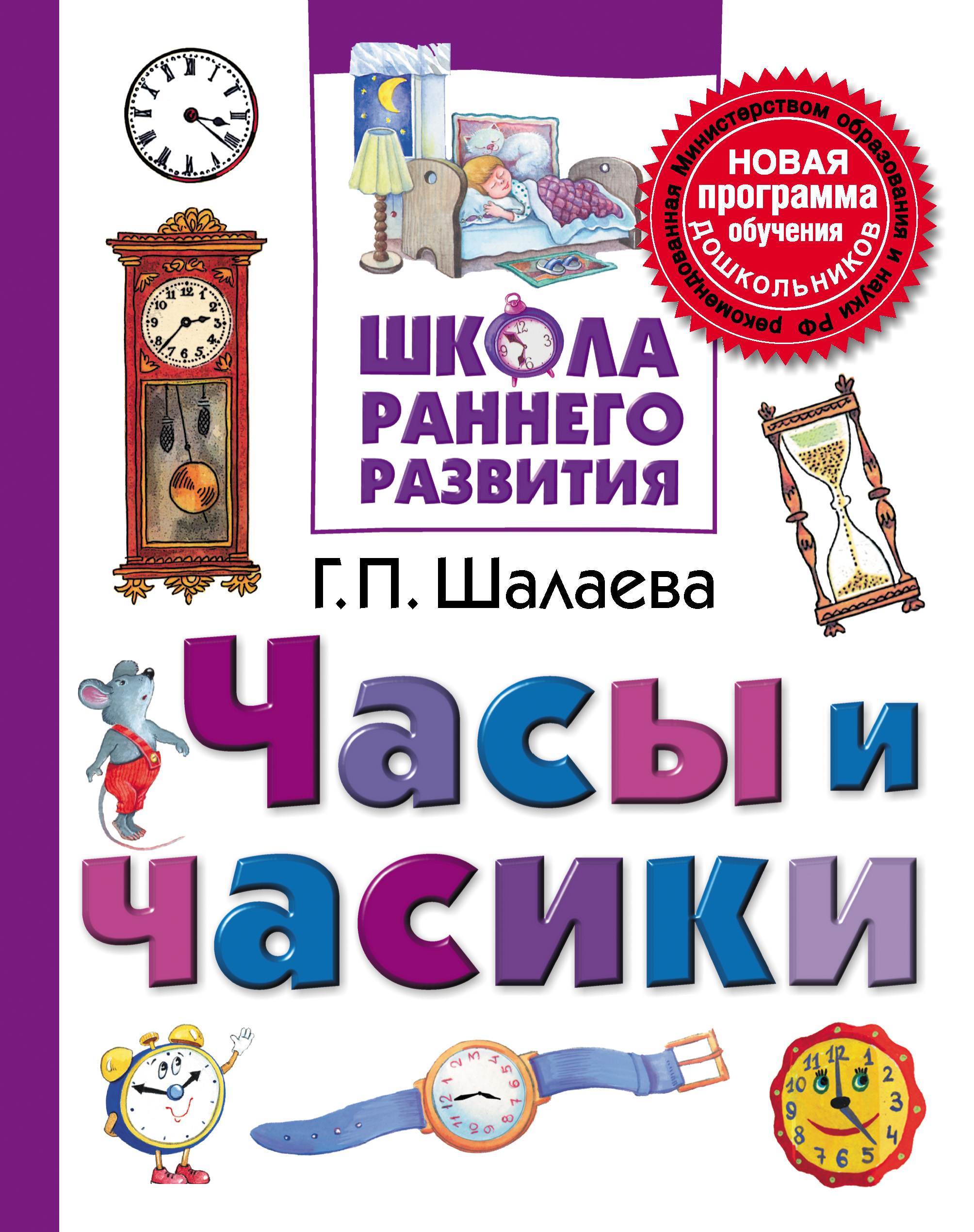 Часы и часики