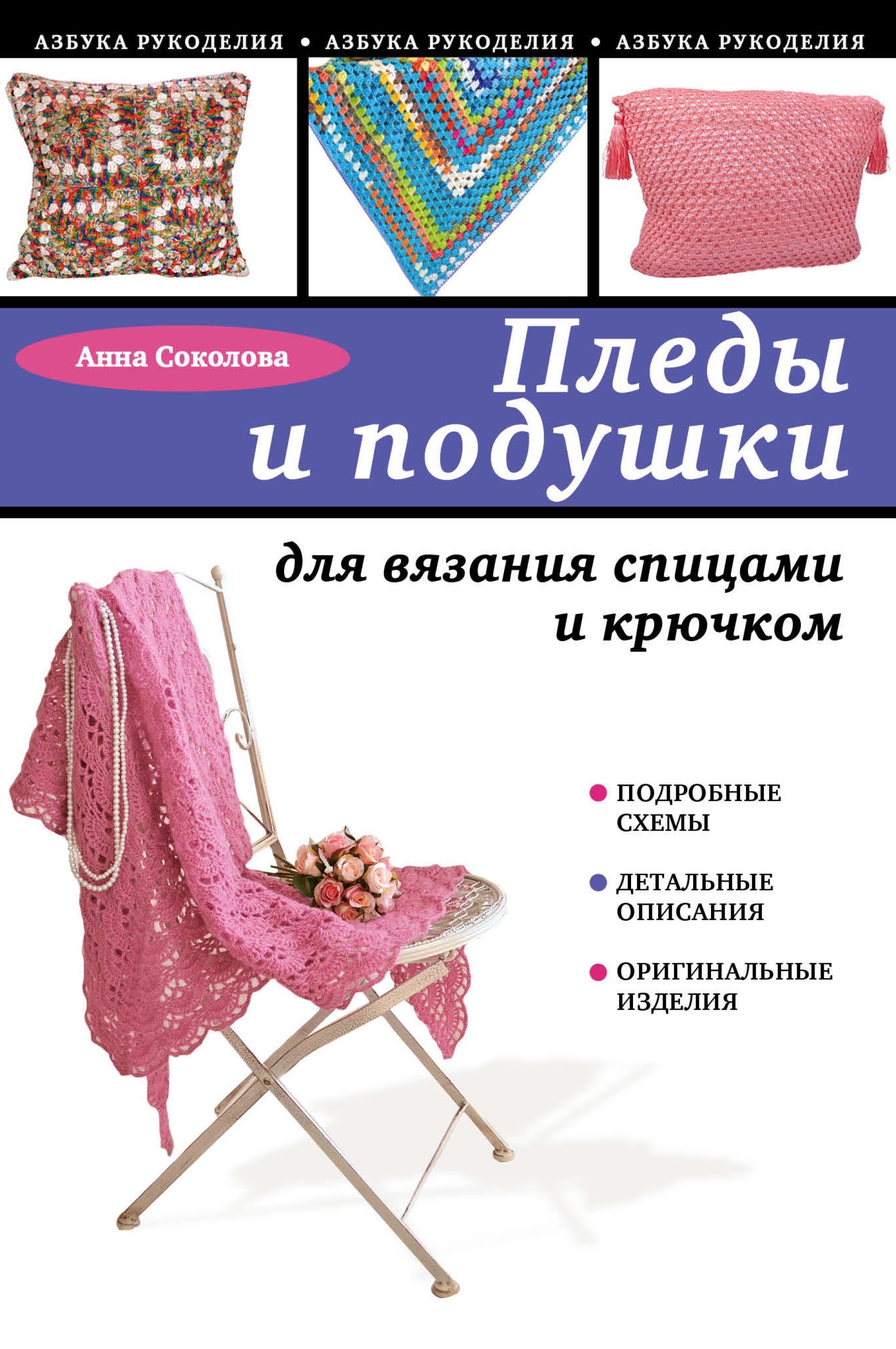 Анна Соколова Пледы и подушки для вязания спицами и крючком е а каминская вяжем подушки салфетки и пледы спицами и крючком