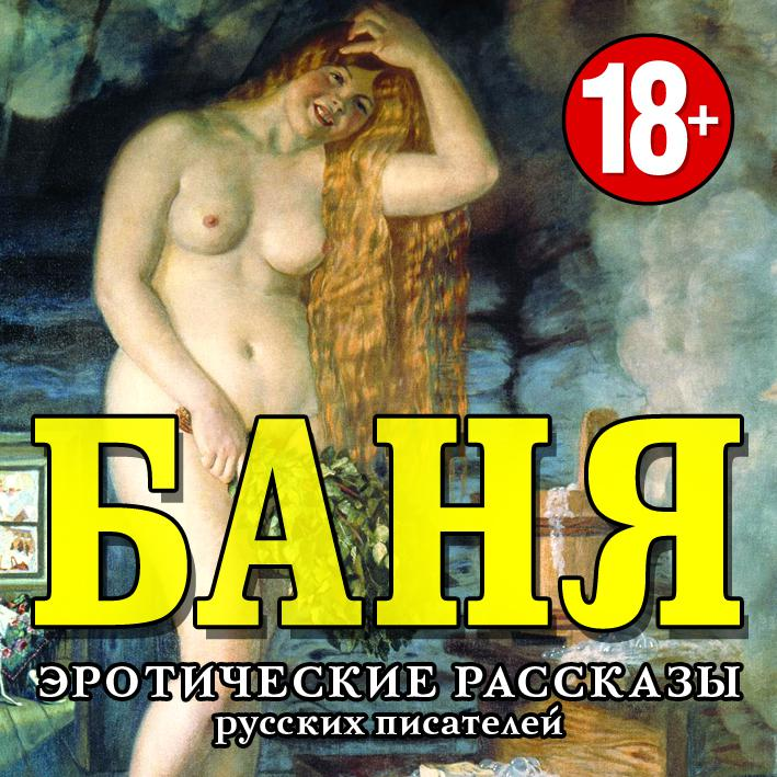 chitat-onlayn-eroticheskaya-seks-literatura