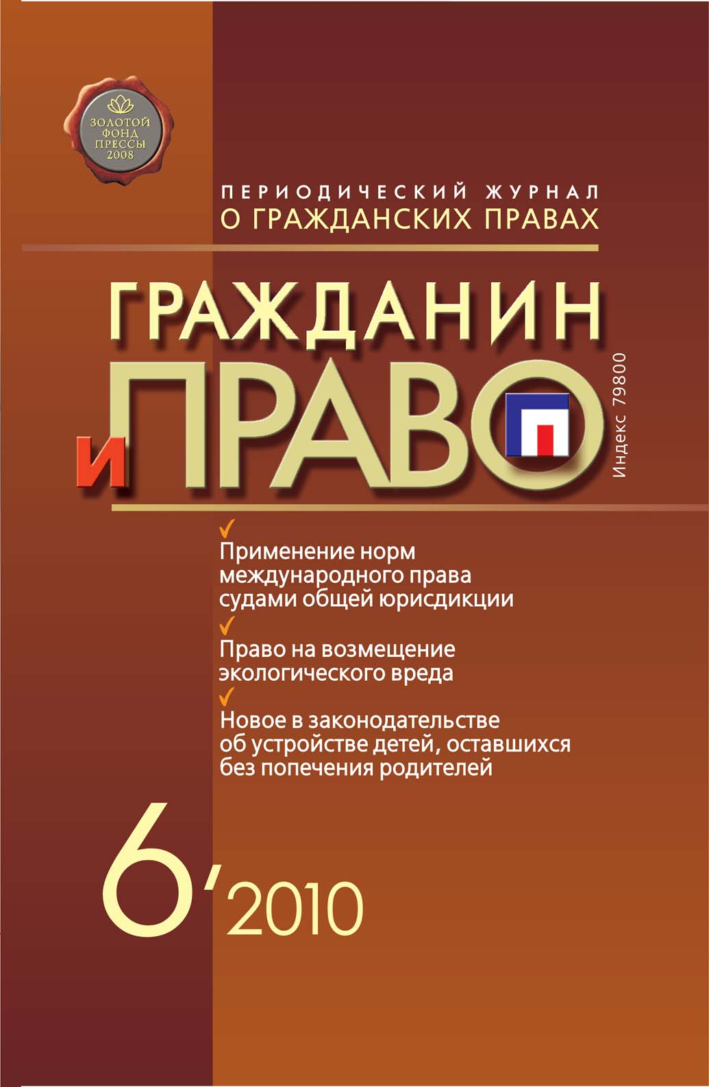 Гражданин и право №06/2010