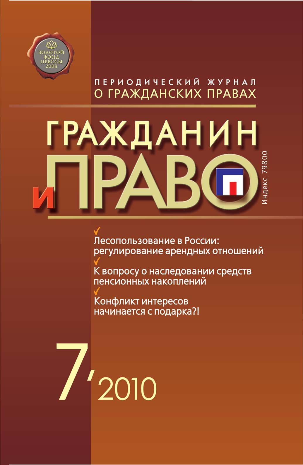Гражданин и право №07/2010