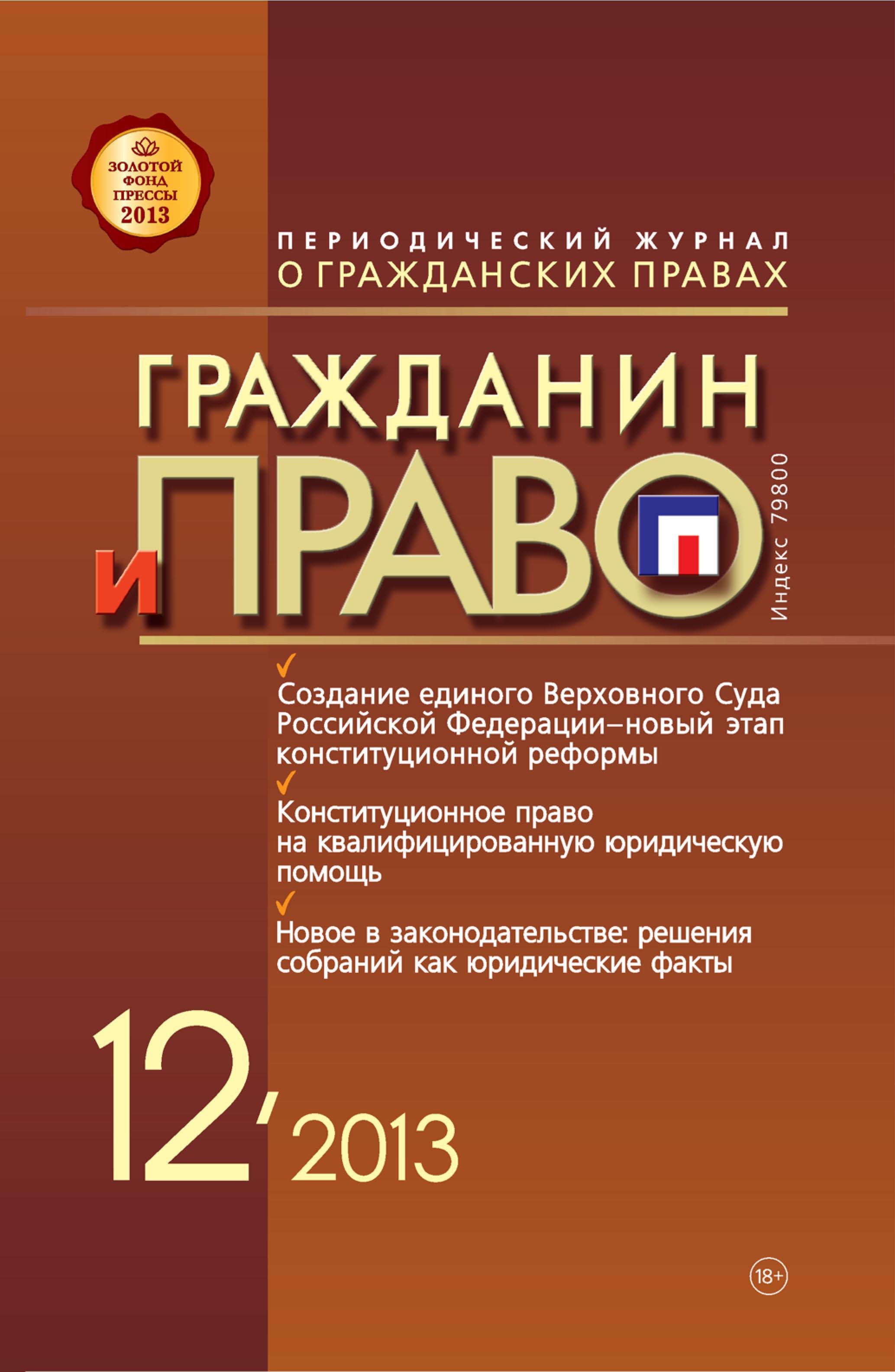 Отсутствует Гражданин и право №12/2013