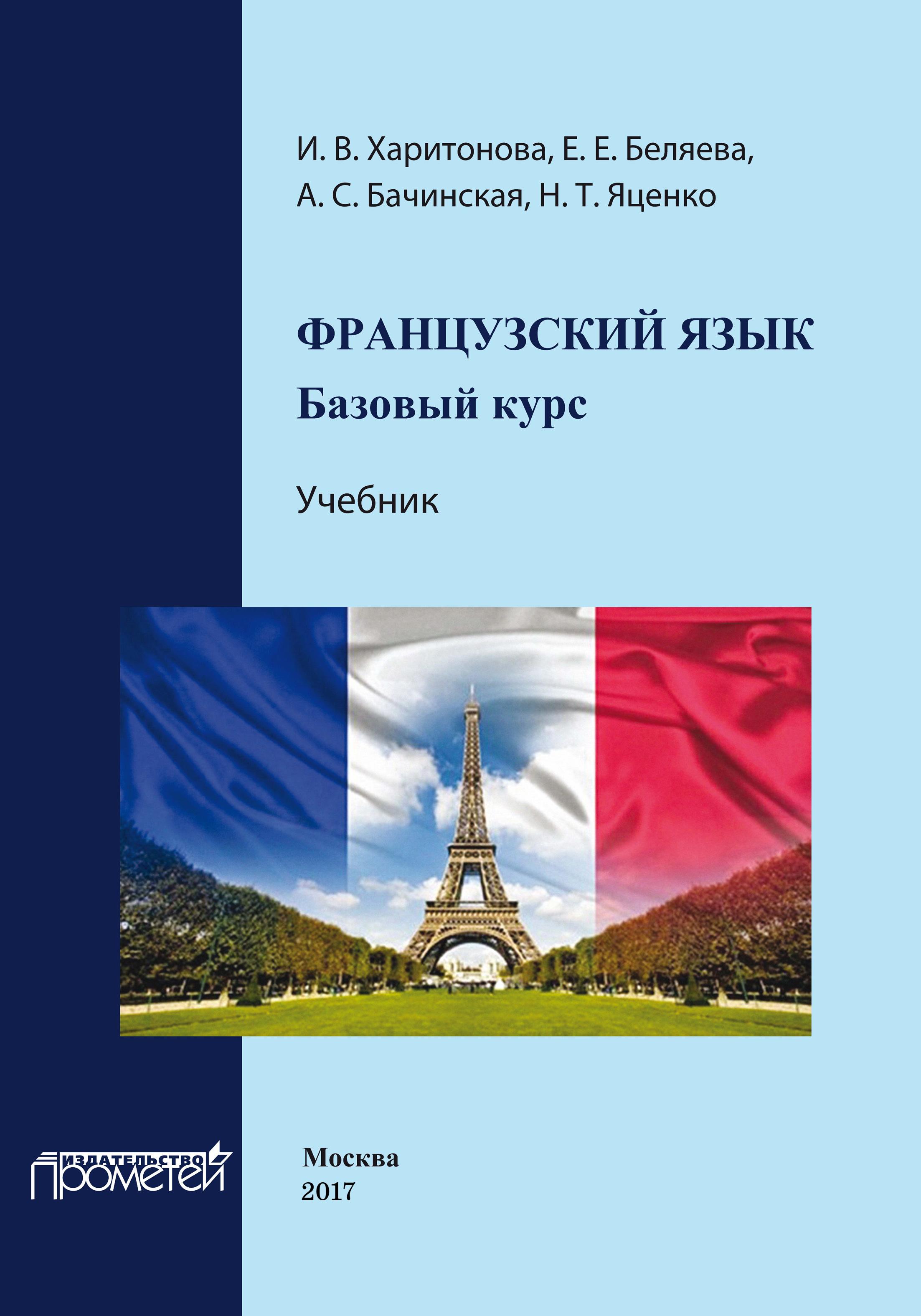 И. В. Харитонова Французский язык: базовый курс. Учебник хантер дэвид рафтер джефф фаусетт джо xml базовый курс