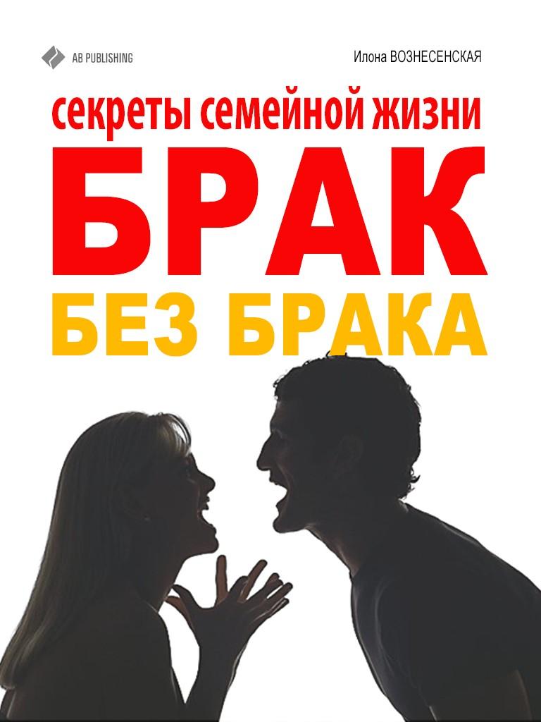 Брак без брака. Секреты семейной жизни