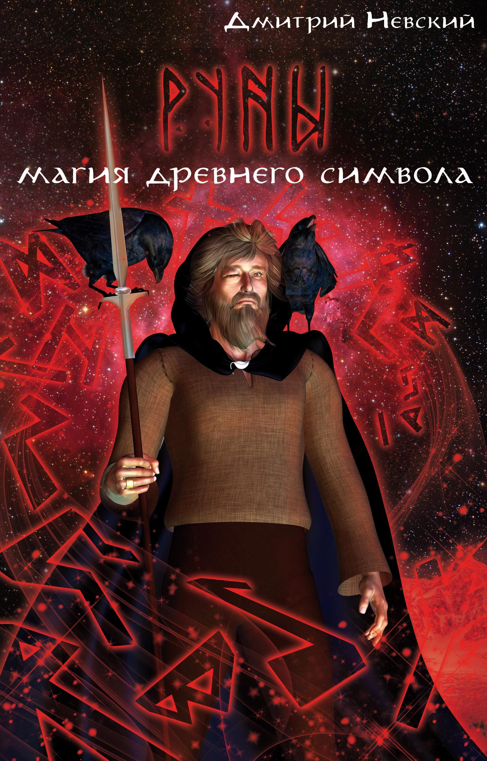 Дмитрий Невский Руны. Магия древнего символа дмитрий невский магия судьбы