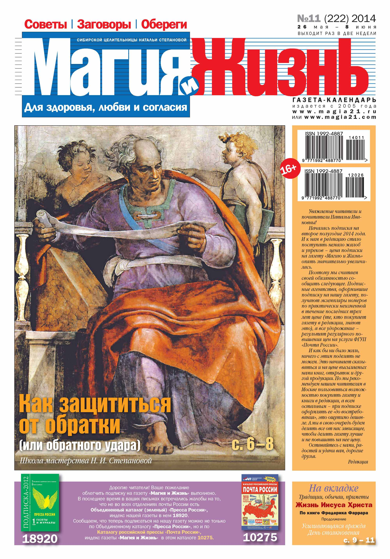 Магия и жизнь. Газета сибирской целительницы Натальи Степановой №11/2014