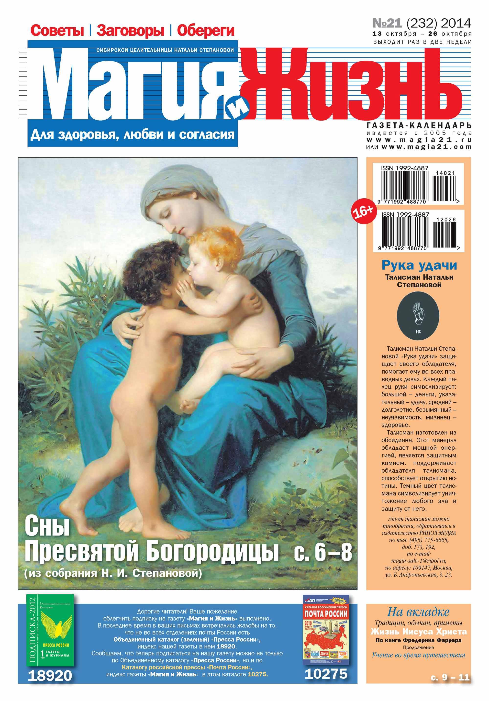 Магия и жизнь. Газета сибирской целительницы Натальи Степановой №21/2014