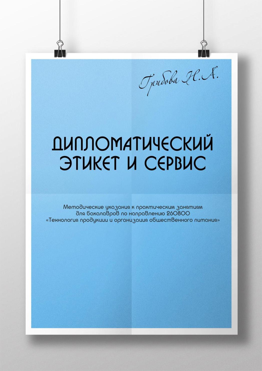 Наталья Грибова Дипломатический этикет и сервис цена