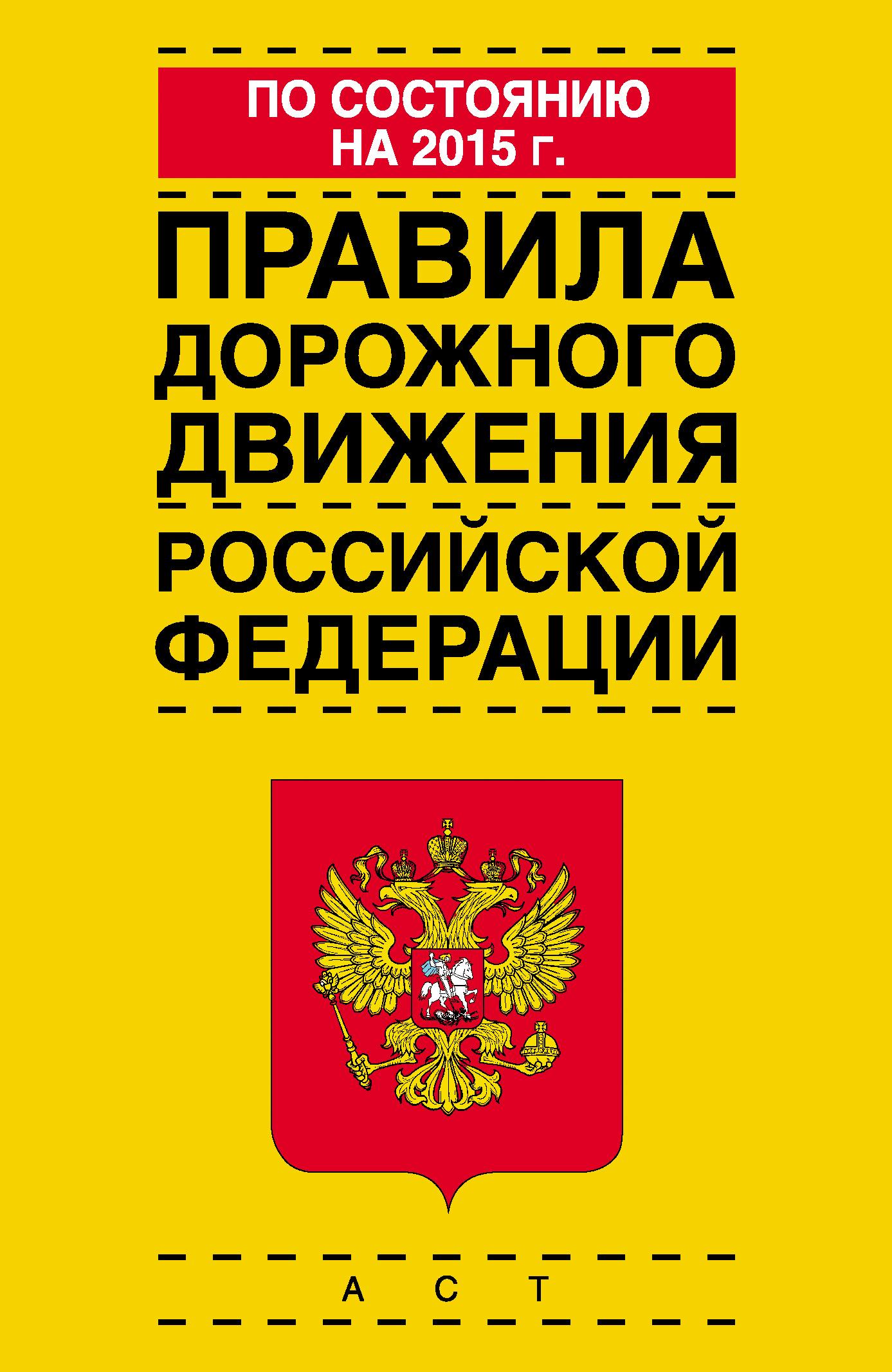 Коллектив авторов Правила дорожного движения Российской Федерации по состоянию на 2015 г. правила дорожного движения российской федерации по состоянию на 2018 год