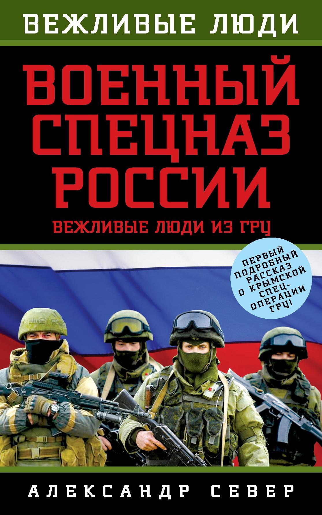 Александр Север Военный спецназ России. Вежливые люди из ГРУ цена