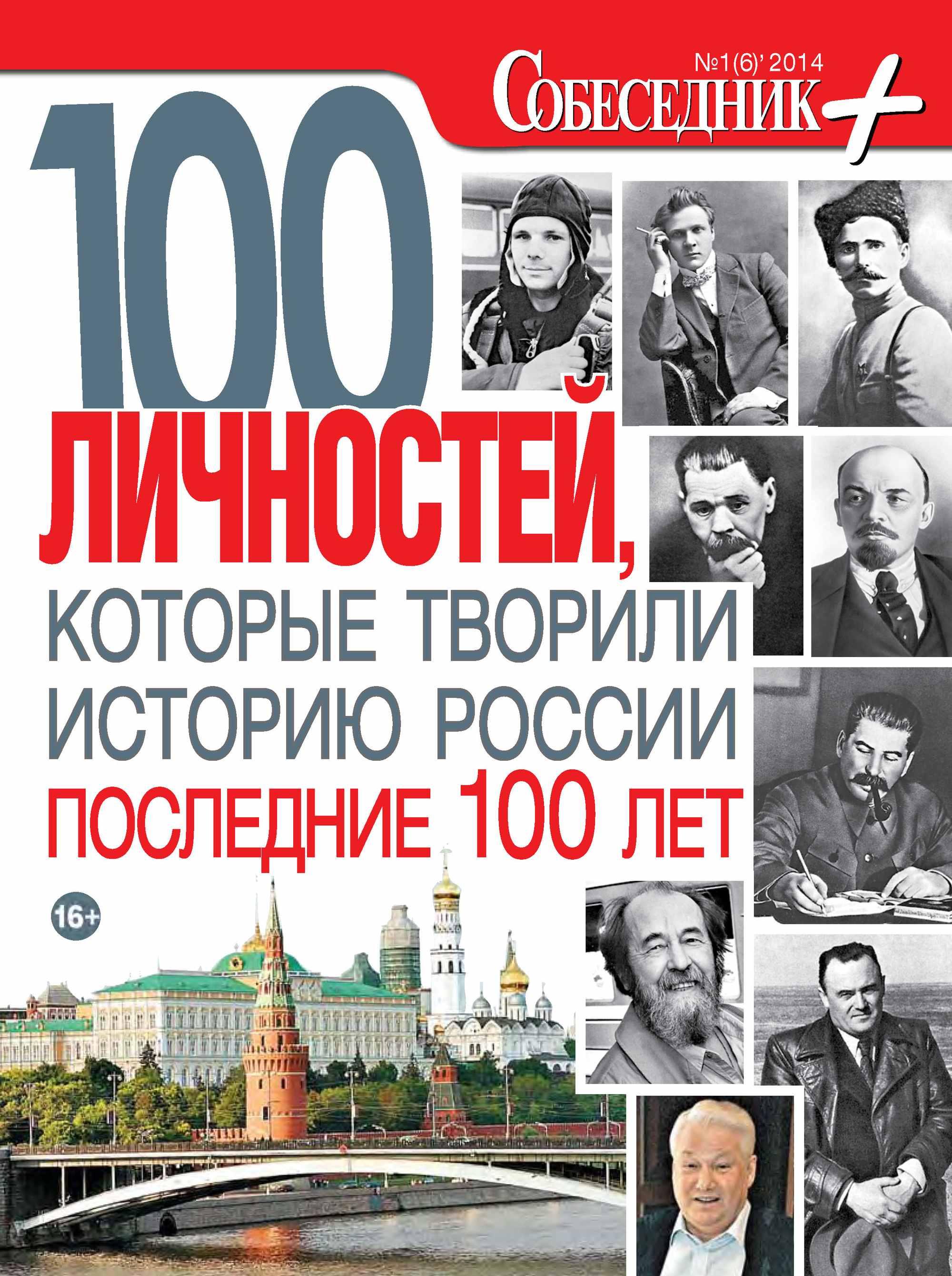 Отсутствует Собеседник плюс №01/2014. 100 личностей, которые творили историю России последние 100 лет отсутствует собеседник плюс 05 2013 100 изобретений которые повлияли на жизнь каждого из нас