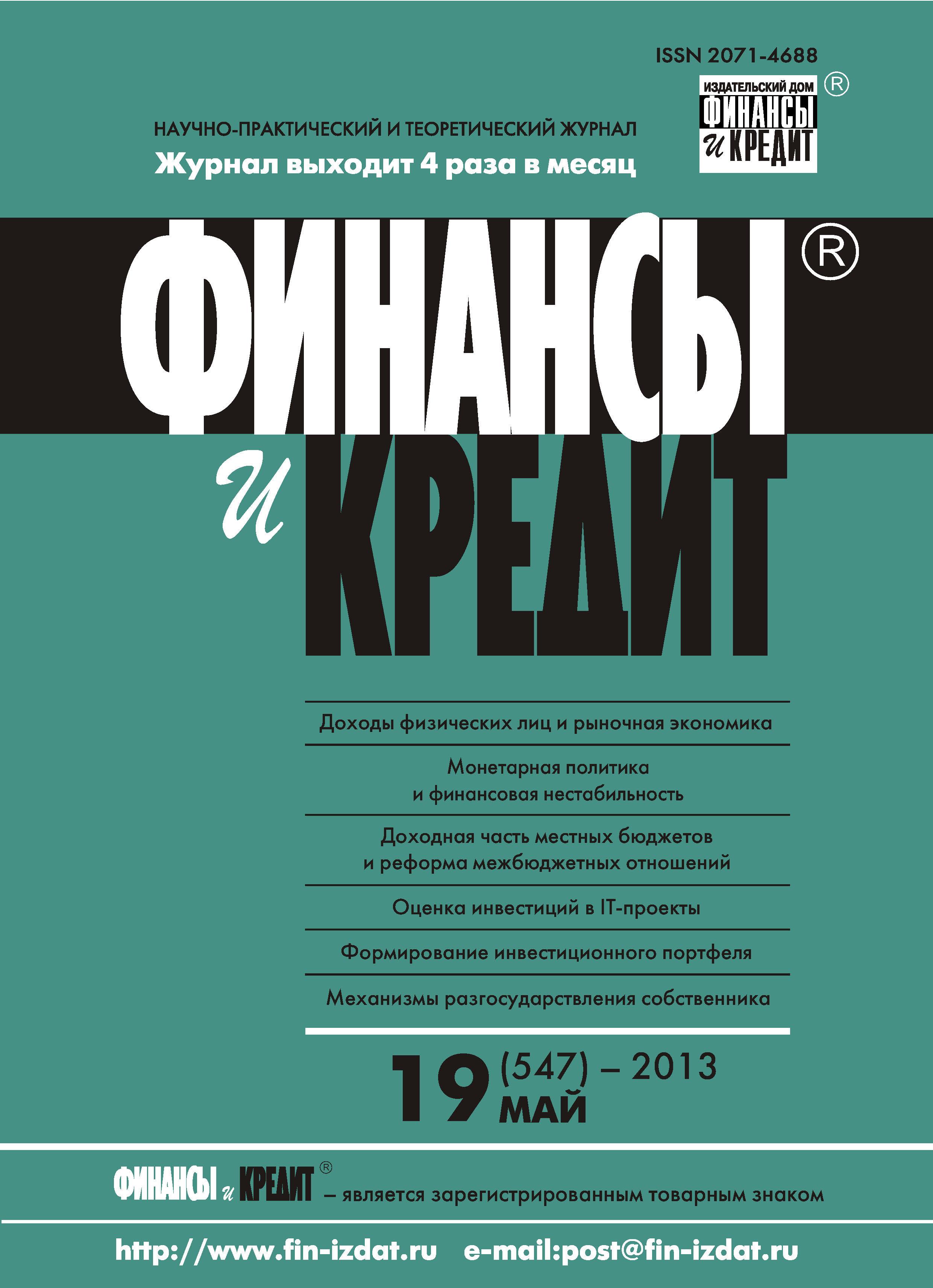 Отсутствует Финансы и Кредит № 19 (547) 2013