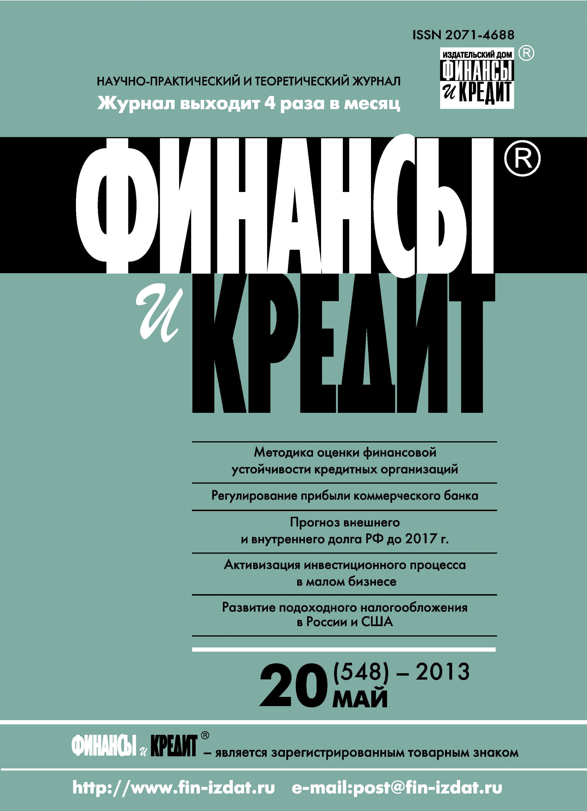 Отсутствует Финансы и Кредит № 20 (548) 2013