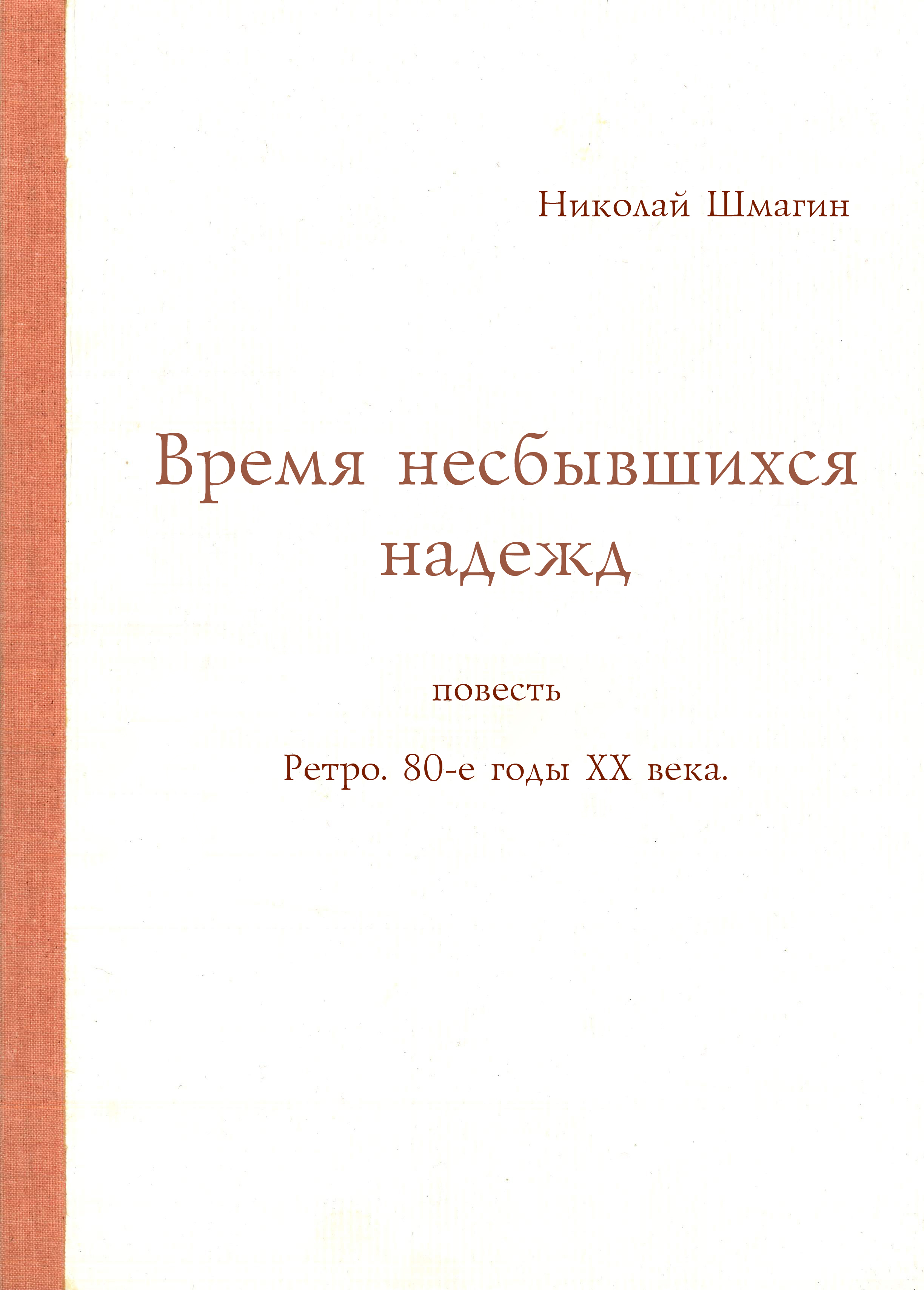 Николай Шмагин Время несбывшихся надежд ирэн косметика