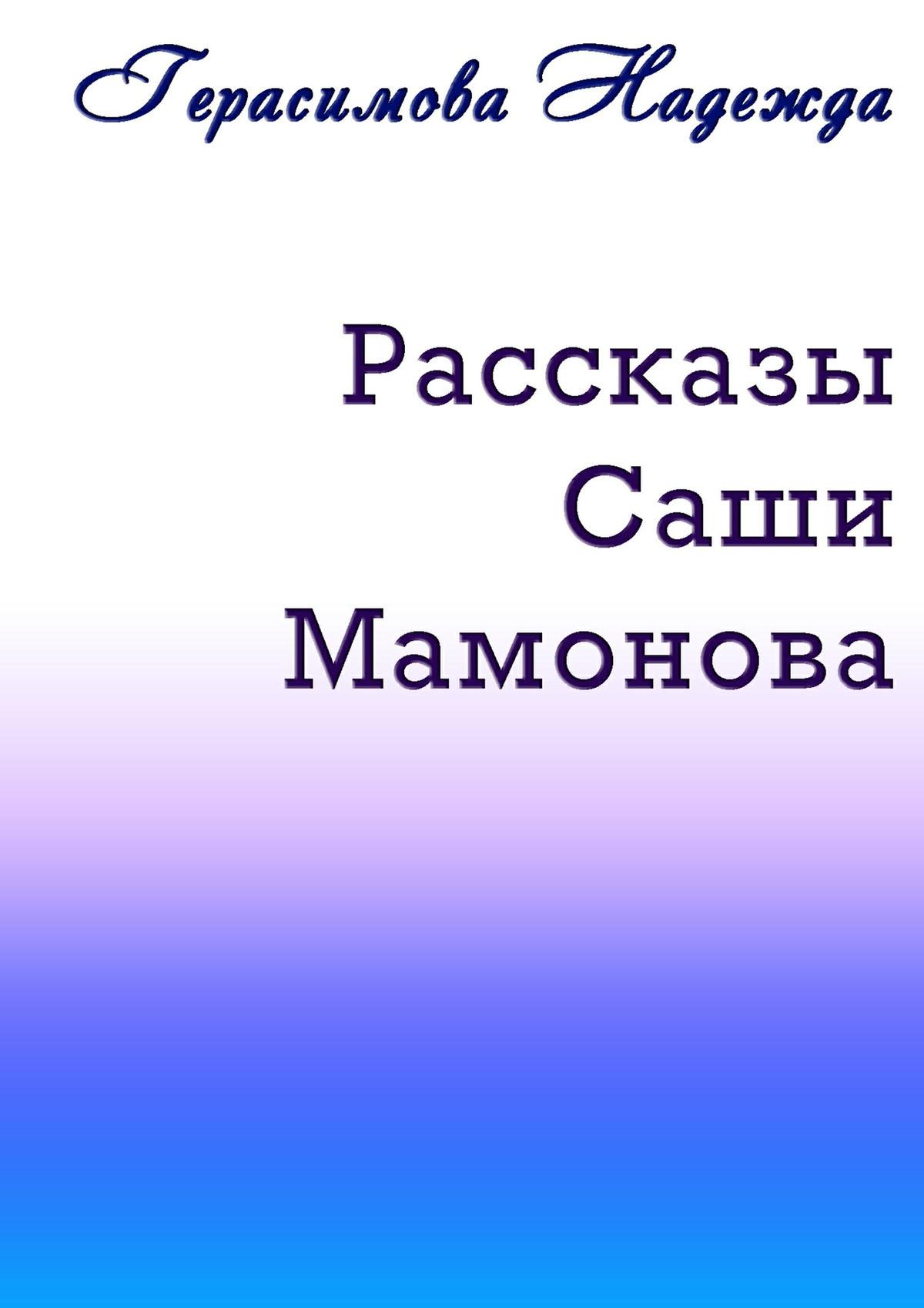 Надежда Герасимова Рассказы Саши Мамонова артём андреевич шишкин смысл жизни то что ты так долго искал а