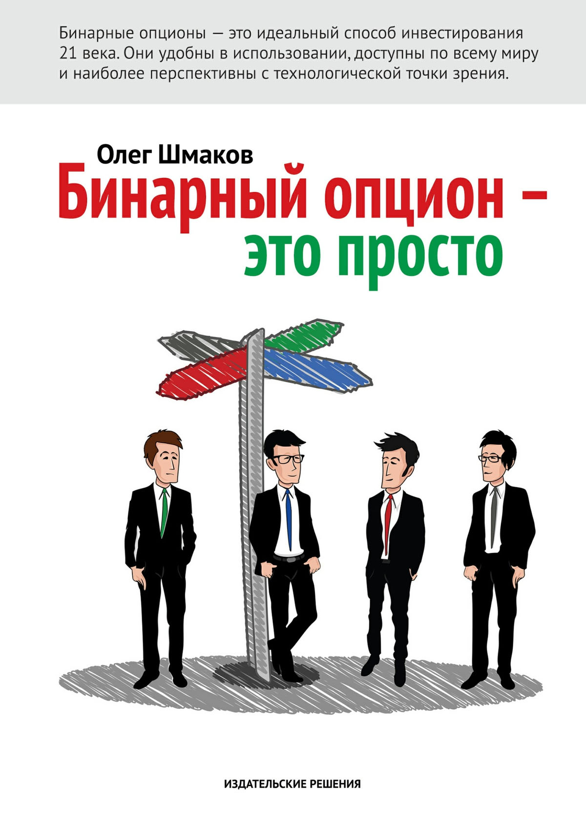 Олег Шмаков Бинарный опцион– это просто цена и фото